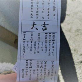 おみくじ大吉2020