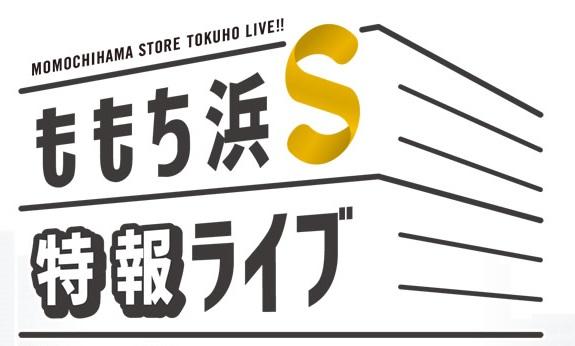 ももち浜S特報ライブ