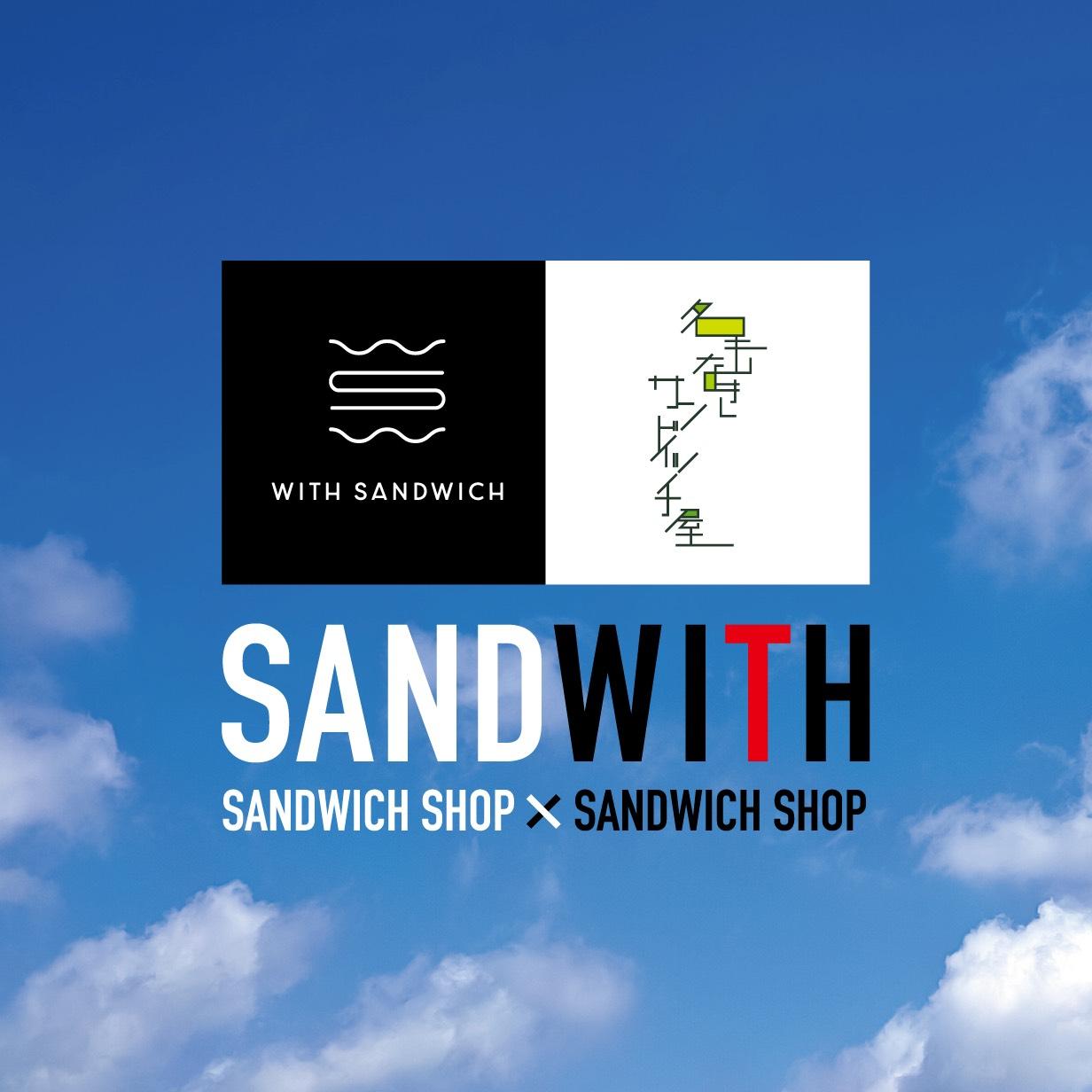 SANDWITH